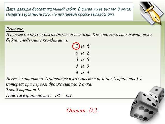 Решение. В сумме на двух кубиках должно выпасть 8 очков. Это возможно, если б...
