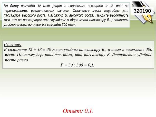 Решение: В самолете 12+18=30 мест удобны пассажиру В., а всего в самолете...