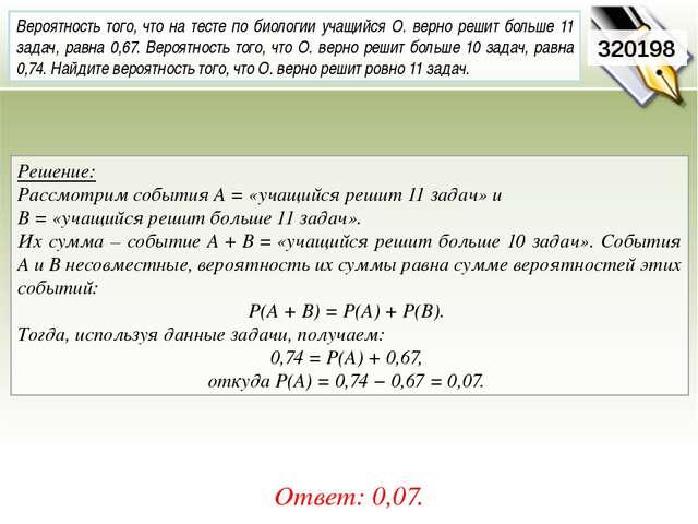 Решение: Рассмотрим события A = «учащийся решит 11 задач» и В = «учащийся реш...