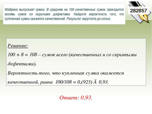 Решение: 100 + 8 = 108 – сумок всего (качественных и со скрытыми дефектами)....