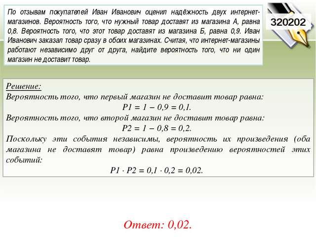 Решение: Вероятность того, что первый магазин не доставит товар равна: Р1 = 1...