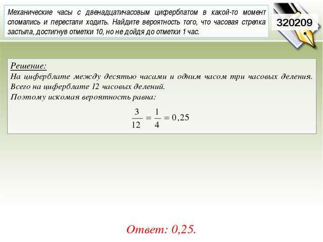 Решение: На циферблате между десятью часами и одним часом три часовых деления...