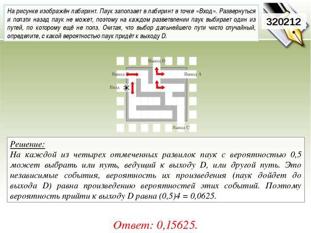Решение: На каждой из четырех отмеченных развилок паук с вероятностью 0,5 мож...