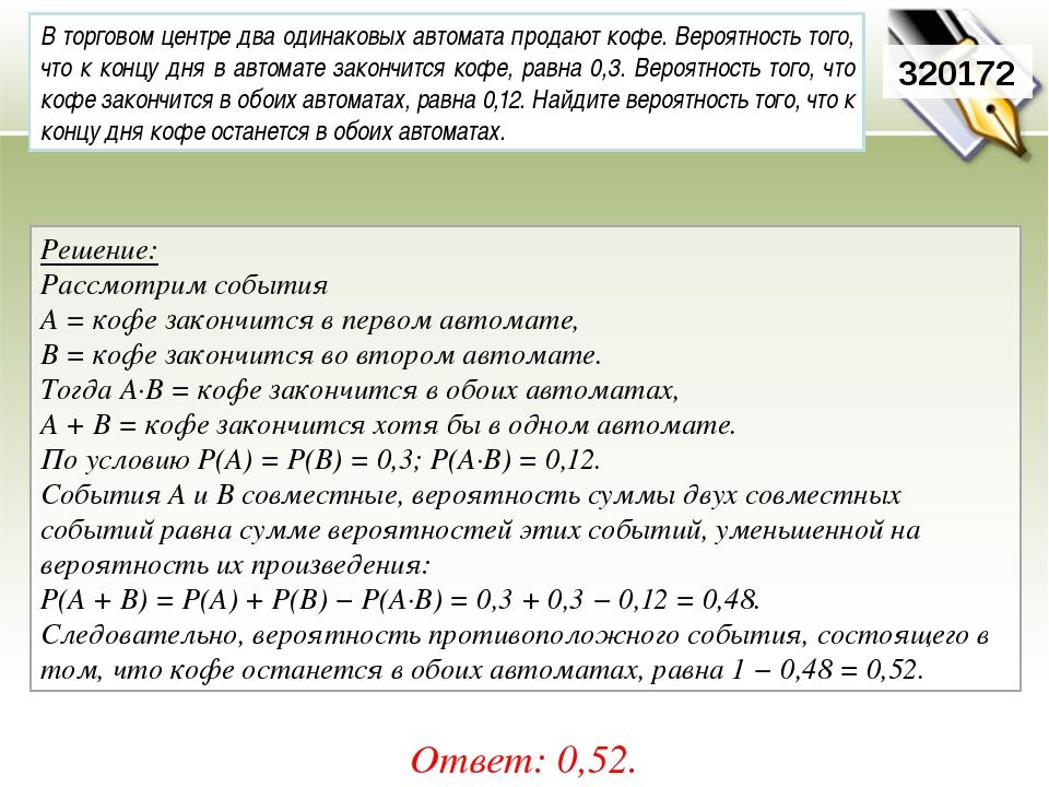 320172 Решение: Рассмотрим события А = кофе закончится в первом автомате, В =...