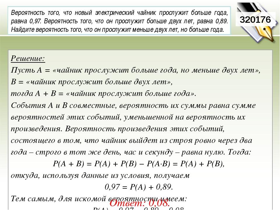 320176 Решение: Пусть A=«чайник прослужит больше года, но меньше двух лет»,...
