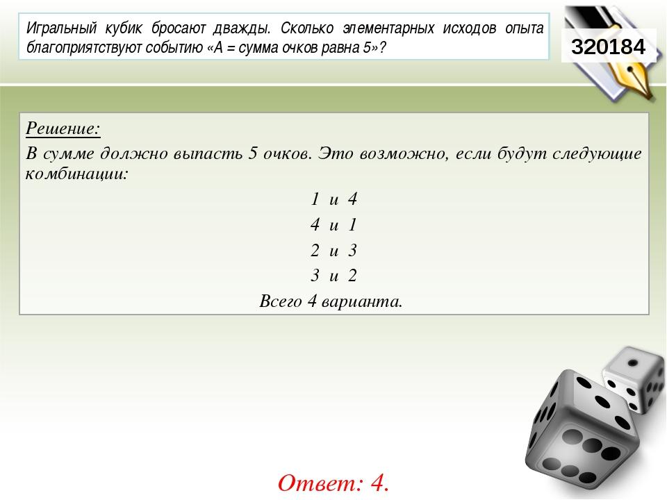 320184 Решение: В сумме должно выпасть 5 очков. Это возможно, если будут след...