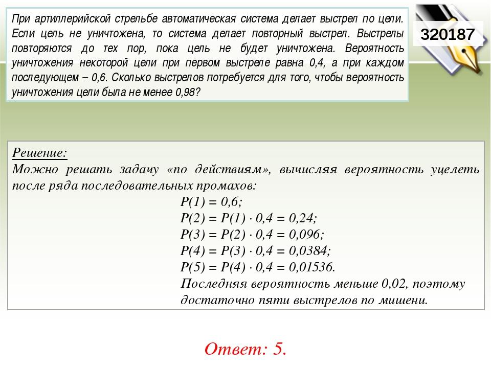 Решение: Можно решать задачу «по действиям», вычисляя вероятность уцелеть пос...