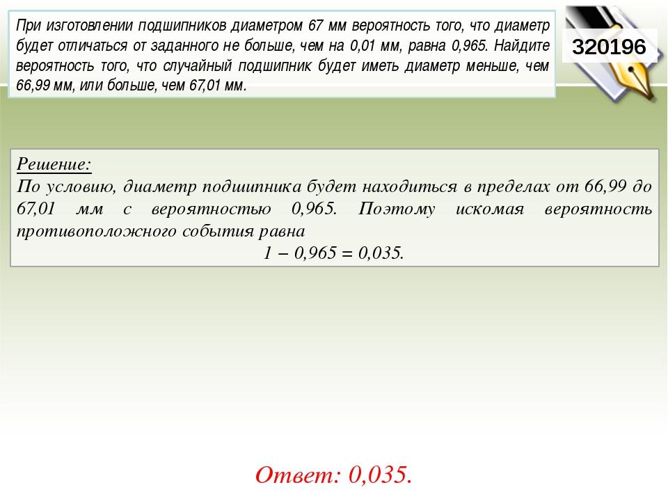Решение: По условию, диаметр подшипника будет находиться в пределах от 66,99...