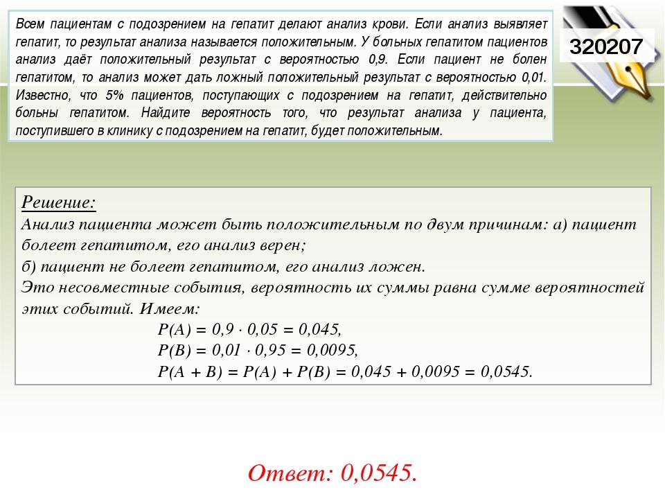 Решение: Анализ пациента может быть положительным по двум причинам: а) пациен...