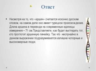 Ответ Несмотря на то, что «аршин» считается исконно русским словом, на самом