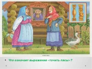 Что означает выражение «точить лясы»?