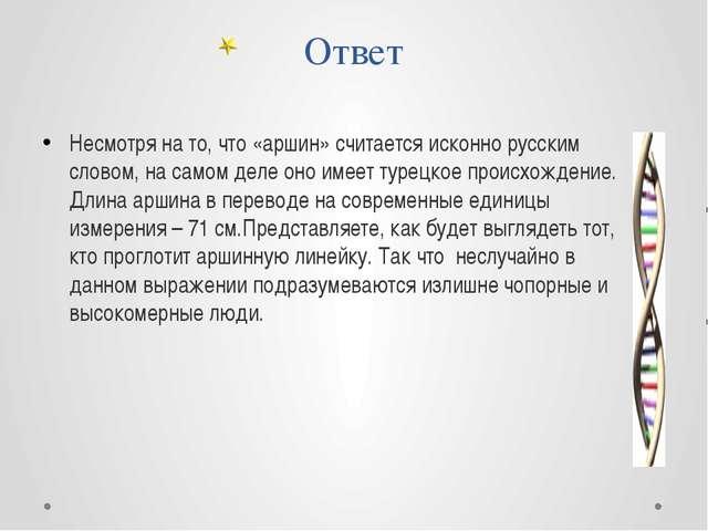 Ответ Несмотря на то, что «аршин» считается исконно русским словом, на самом...