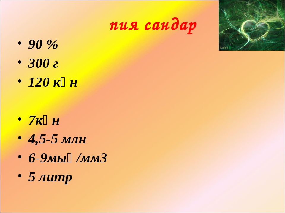 Құпия сандар 90 % 300 г 120 күн 7күн 4,5-5 млн 6-9мың/мм3 5 литр