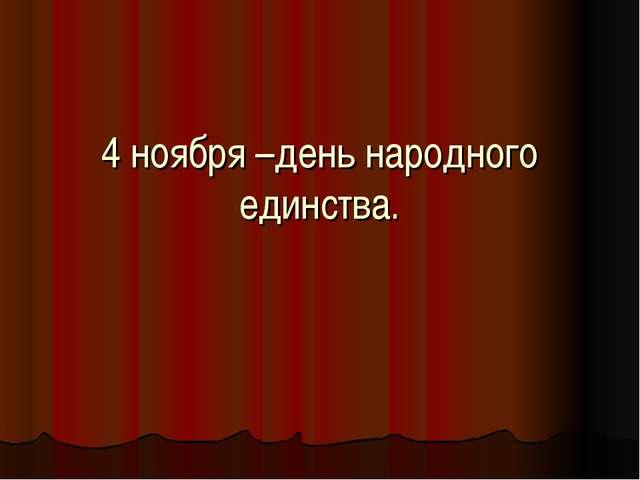 4 ноября –день народного единства.