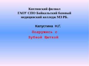 Кяхтинский филиал ГАОУ СПО Байкальский базовый медицинский колледж МЗ РБ. Под