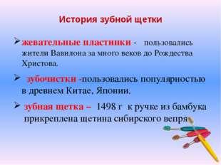 История зубной щетки жевательные пластинки - пользовались жители Вавилона за