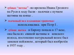"""зубные """"метлы"""" -во времена Ивана Грозного на Руси в ходу были - палочки с пу"""