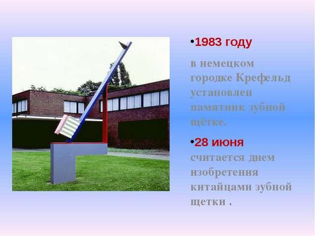 1983 году в немецком городке Крефельд установлен памятник зубной щётке....