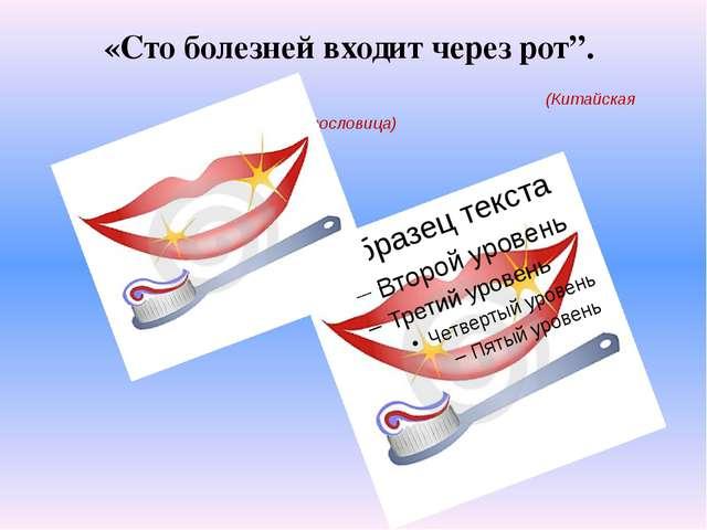 """«Сто болезней входит через рот"""". (Китайская пословица)"""