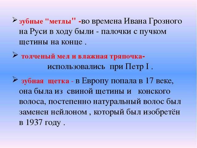 """зубные """"метлы"""" -во времена Ивана Грозного на Руси в ходу были - палочки с пу..."""