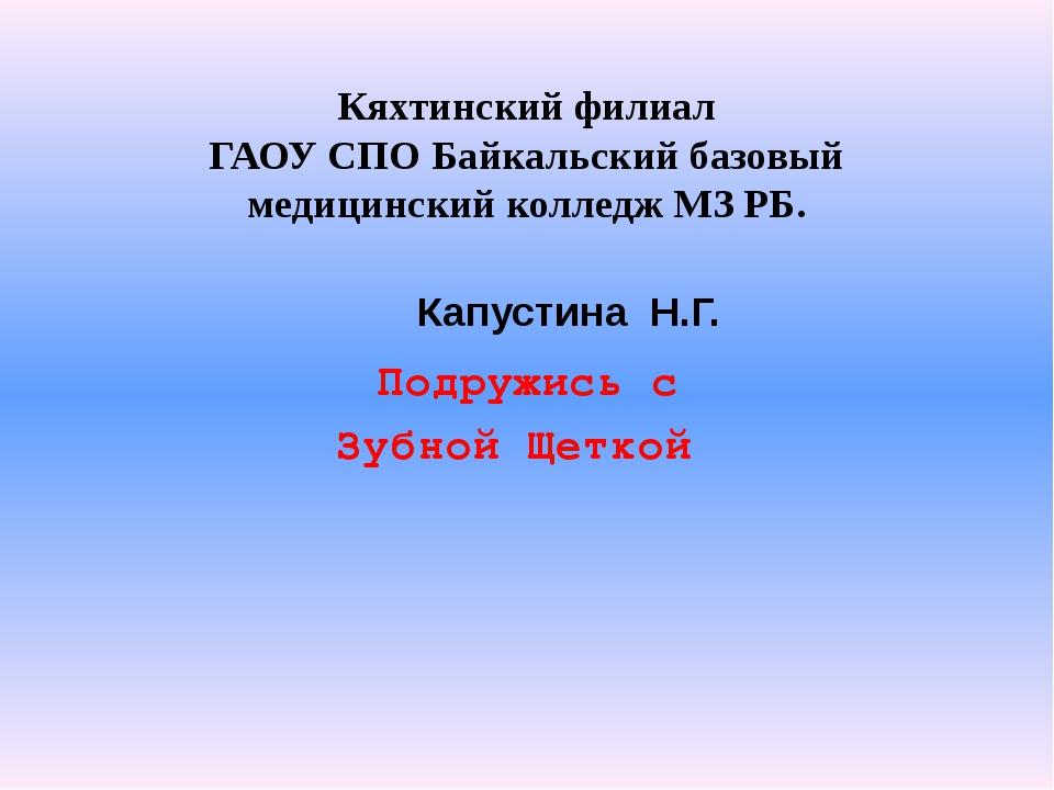 Кяхтинский филиал ГАОУ СПО Байкальский базовый медицинский колледж МЗ РБ. Под...