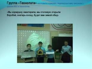 Группа «Технологи» изготовили кормушки, поделки выставку рисунков с уроков ИЗ