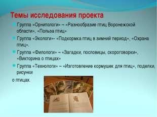 Темы исследования проекта Группа «Орнитологи» – «Разнообразие птиц Воронежско