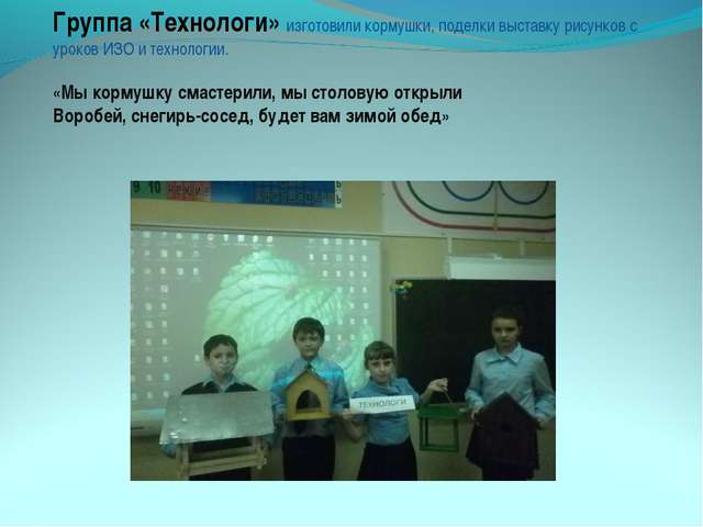 Группа «Технологи» изготовили кормушки, поделки выставку рисунков с уроков ИЗ...
