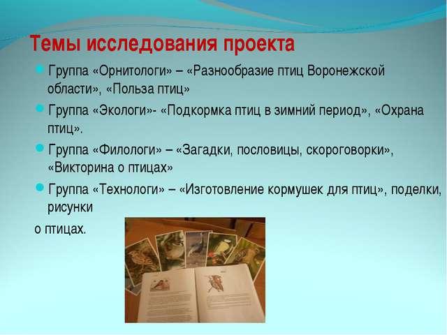 Темы исследования проекта Группа «Орнитологи» – «Разнообразие птиц Воронежско...