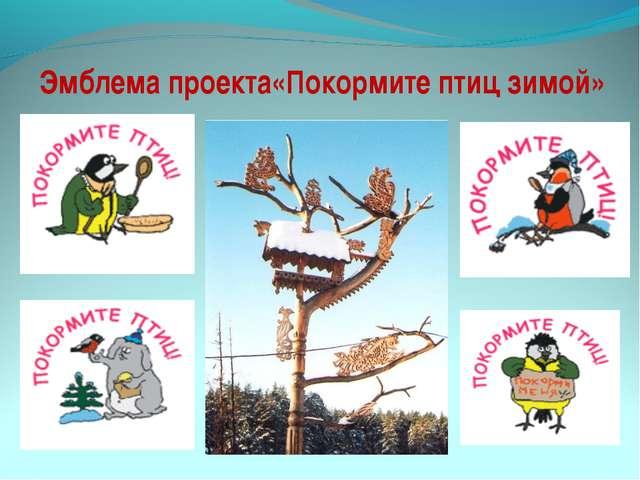 Эмблема проекта«Покормите птиц зимой»