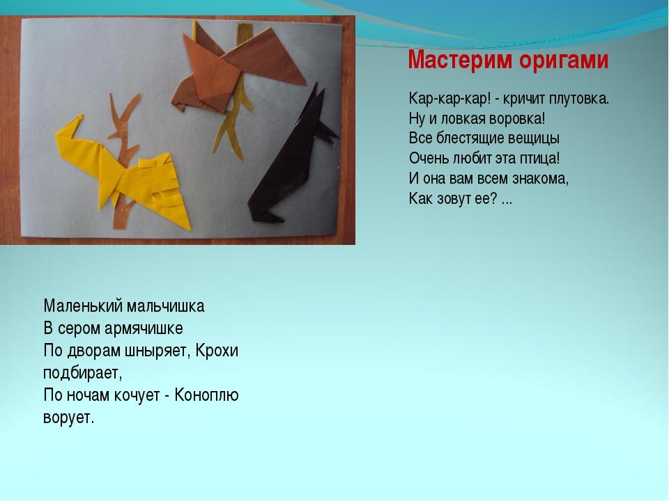 Мастерим оригами Маленький мальчишка В сером армячишке По дворам шныряет, Кро...