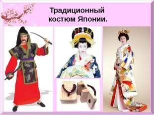 Традиционный костюм Японии.