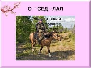 О – СЕД - ЛАЛ