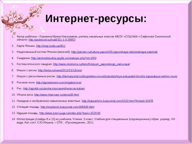 Интернет-ресурсы: Автор шаблона – Коровина Ирина Николаевна, учитель начальны...