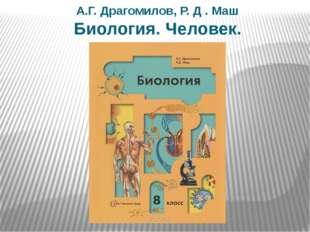 А.Г. Драгомилов, Р. Д . Маш Биология. Человек.