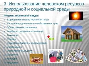 3. Использование человеком ресурсов природной и социальной среды Ресурсы соци