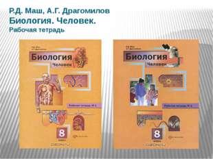Р.Д. Маш, А.Г. Драгомилов Биология. Человек. Рабочая тетрадь