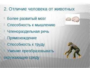 2. Отличие человека от животных Более развитый мозг Способность к мышлению Чл