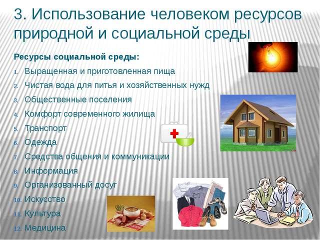 3. Использование человеком ресурсов природной и социальной среды Ресурсы соци...