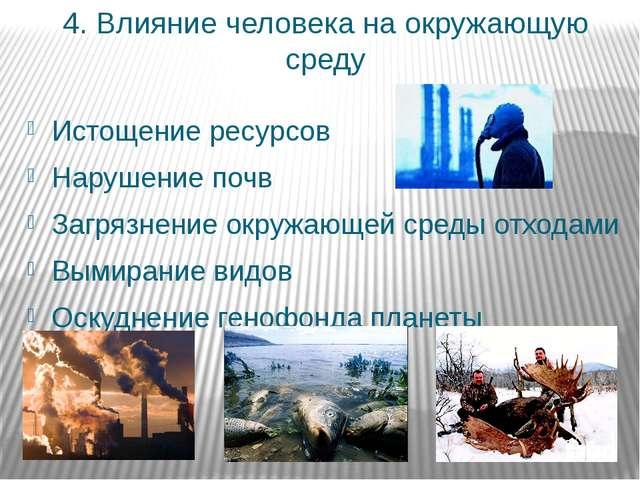 4. Влияние человека на окружающую среду Истощение ресурсов Нарушение почв Заг...
