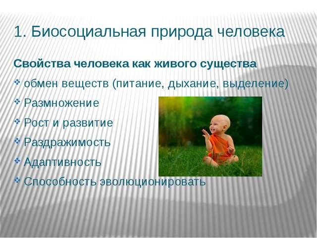 1. Биосоциальная природа человека Свойства человека как живого существа обмен...