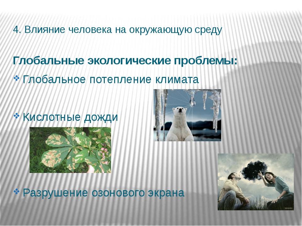 4. Влияние человека на окружающую среду Глобальные экологические проблемы: Гл...