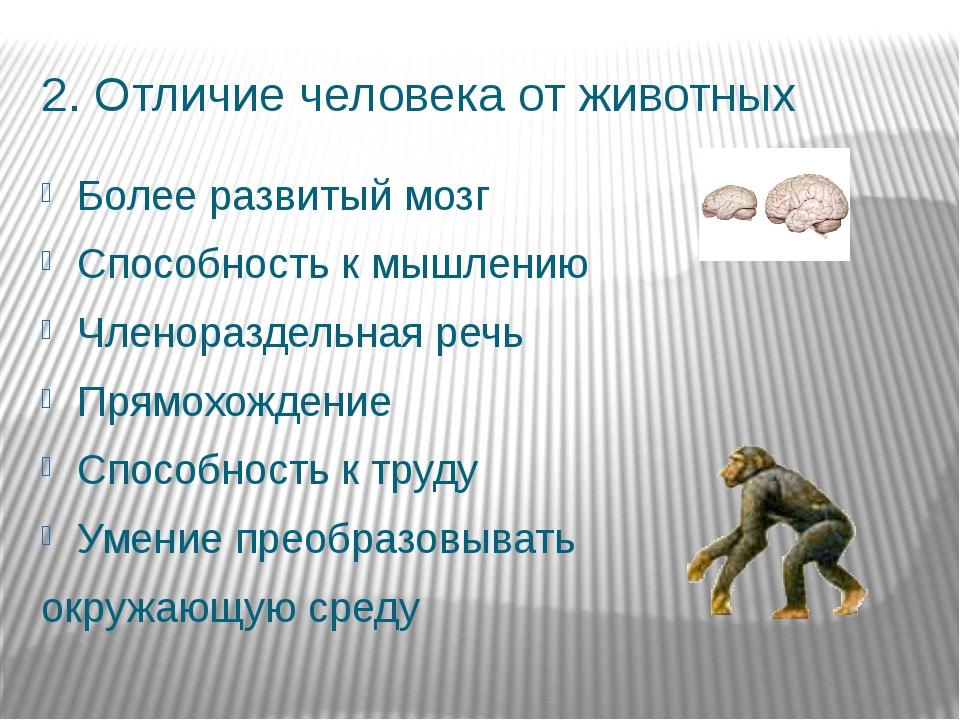 2. Отличие человека от животных Более развитый мозг Способность к мышлению Чл...