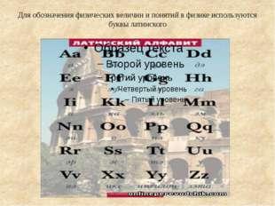 Для обозначения физических величин и понятий в физике используются буквы лати