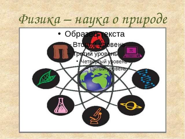 Физика – наука о природе