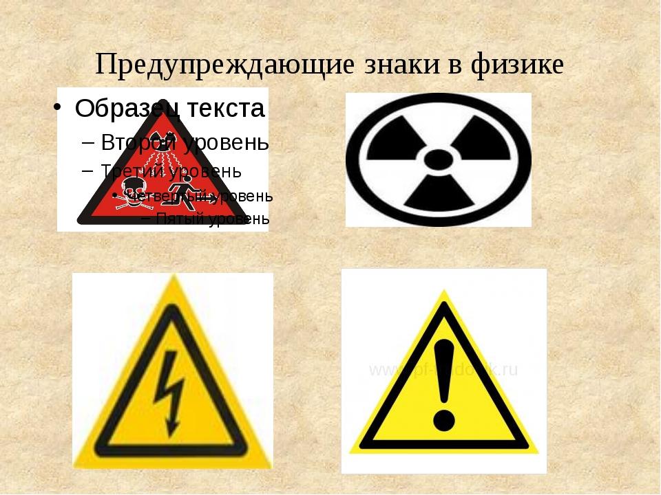 Предупреждающие знаки в физике