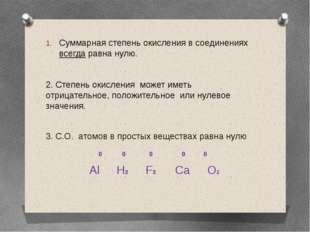 Суммарная степень окисления в соединениях всегда равна нулю. 2. Степень окисл