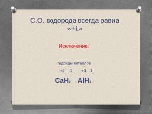 C.О. водорода всегда равна «+1» Исключение: гидриды металлов +2 -1 +3 -1 CaH2