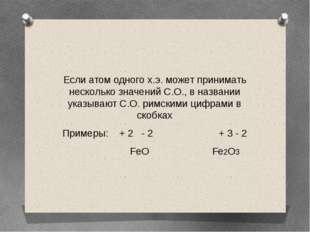 Если атом одного х.э. может принимать несколько значений С.О., в названии ук