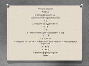 Алгоритм решения Примеры 1. Запишите символы х.э. (согласно электроотрицатель